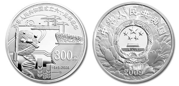 China 60th Anniversary 1 Kilo Silver Coin