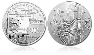 China 60th Anniversary Silver Coins